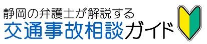 静岡で弁護士に交通事故の無料相談を希望される方へ|弁護士山形祐生